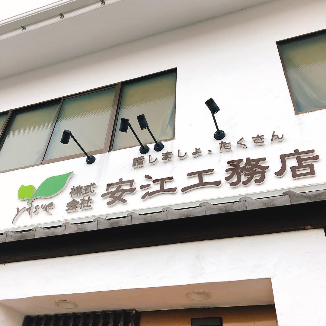 工務 店 安江
